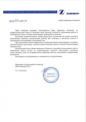 отзывы о simwell.ru 0099_001