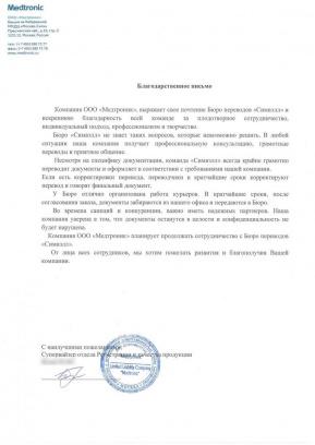 отзывы о simwell.ru Blagodarstvennoe-pismo
