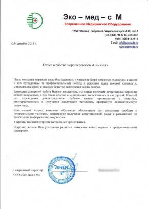 отзывы о simwell.ru Эко-мед-с м