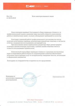 отзывы о simwell.ru Мерит Текнолоджис