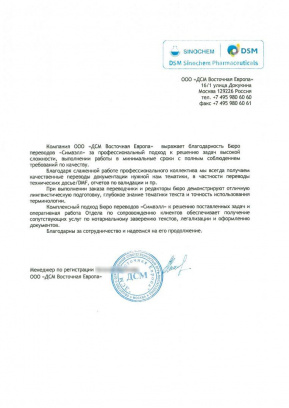 отзывы о simwell.ru dsm