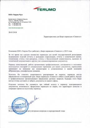 отзывы о simwell.ru терумо