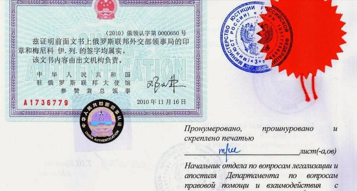 легализация документов для Китая - фото 1