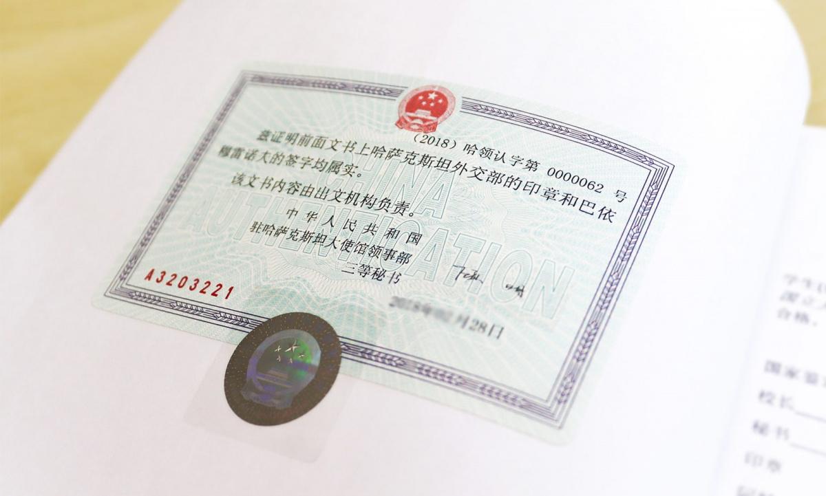 легализация документов для Китая - фото 2