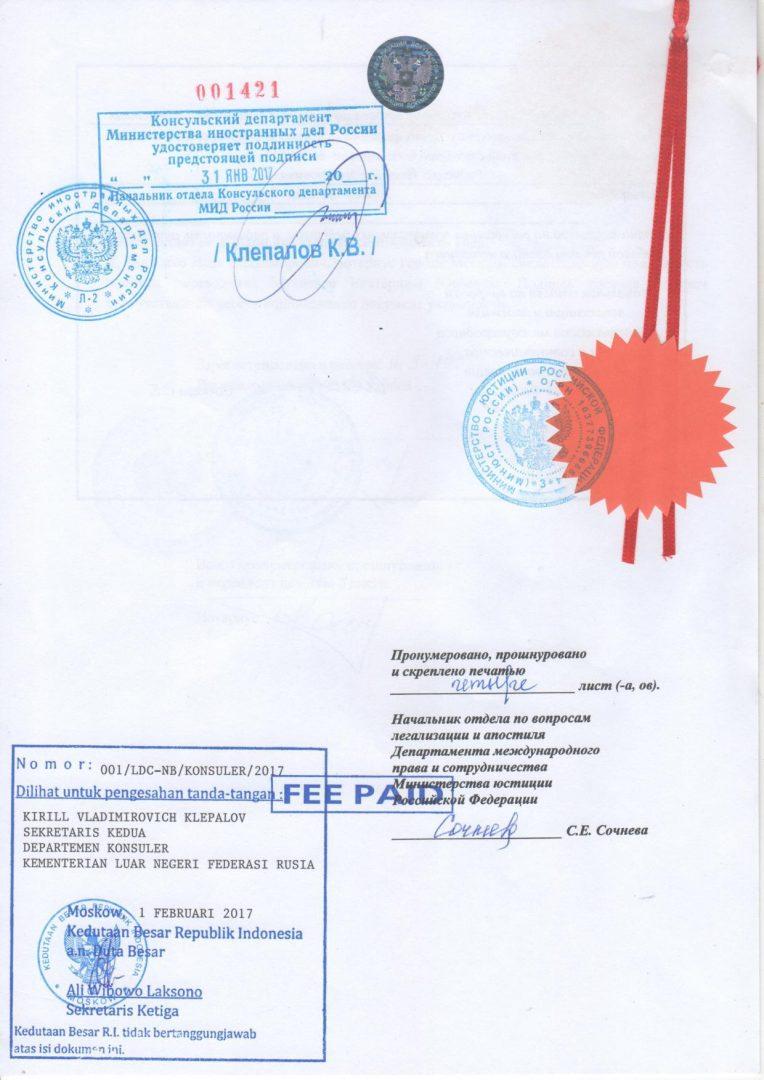 консульская легализация документов мид