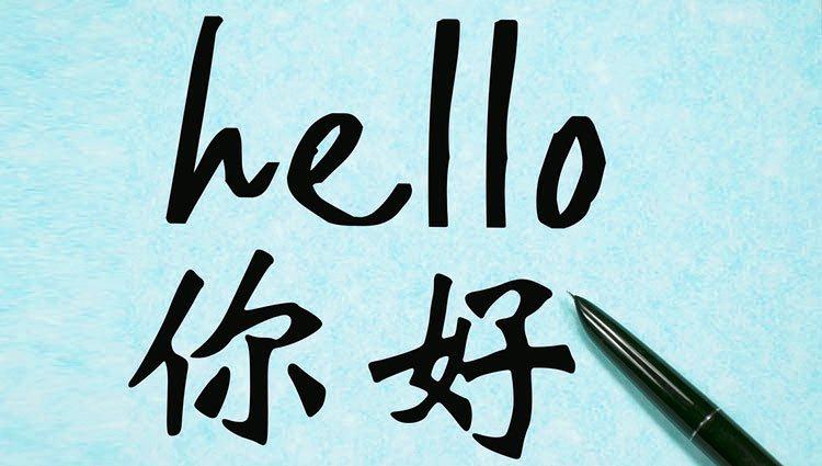 Может ли китайский язык стать международным?