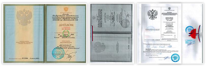 перевод диплома с нотариальным заверением - фото